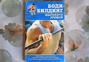 Бодибилдинг высокого уровня Иркутск