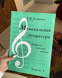 Г.Ф.Калинина музыкальная литература выпуск 1 Брянск