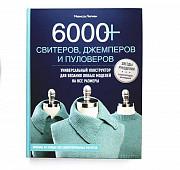 Книга по вязанию Екатеринбург