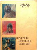 Справочники и сбрники по собаководству Челябинск