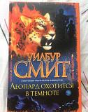 Уилбур смит леопард охотится в темноте Челябинск