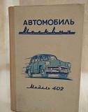 Книга Автомобиль Москвич 402, 1957 Саратов