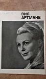 Брошюра актриса советского кино Вия Артмане Рязань