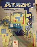 Атлас по географии 10-11 класс Смоленск