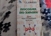 Пособие по химии Смоленск