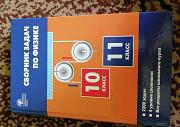 Сборник задач по физике 10-11 класс Хабаровск