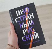 Иностранный русский Татьяна Шахматова Новосибирск