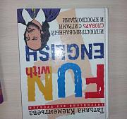Книга по английскому Хабаровск