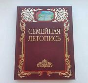 Книга Семейная летопись Тамбов