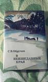 Обручев В неизведанные края 1975 г Омск