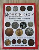 Книга Монеты СССР Екатеринбург