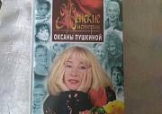 Оксана Пушкина «Женские истории» Челябинск