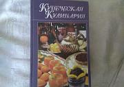 Купеческая кулинария Челябинск