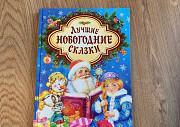 Книга детская Омск