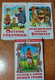 Детские книжки для почемучек Омск