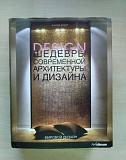 Шедевры архитектуры и дизайна Новосибирск