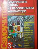 Самоучитель для компьютера и др Новосибирск