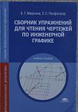 Сборник упражнений по инженерной графике Краснодар