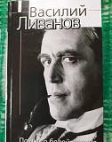 Книга В.Ливанова Тула