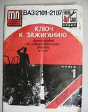 Книга Ключ к зажиганию ваз 2101-2107 Краснодар