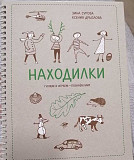 Книги с творческими занятиями Краснодар