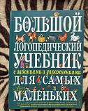 Большой логопедический учебник Краснодар