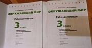 Рабочая тетрадь Окружающий мир 3 класс Иркутск