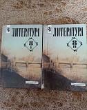 Литература 8 класс Ульяновск