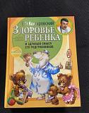 Комаровский, книги, уход за ребенком, дети Пенза