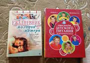 Энциклопедия детского питания Смоленск