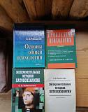 Комплект книг по психологии Киров