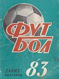 Календари-справочники (футбол) часть 3 Тюмень