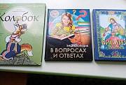 Детские книги Липецк