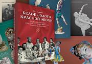 Белое золото Красной эпохи. В. Левшенков. 2020 г Санкт-Петербург
