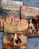 История России, 3 книги Тверь