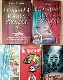 Книги б/у Воронеж