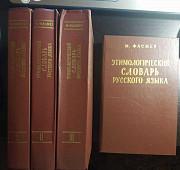 Этимологический словарь русского языка. М. Фасмер Кемерово