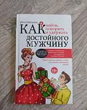 Книга. Как найти достойного мужчину Кемерово
