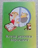 Познавательная книга, с картинками Томск