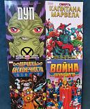 Комиксы Marvel Екатеринбург