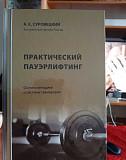 Практический пауэрлифтинг. А. Суровецкий Владивосток