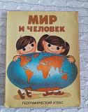 Атлас Мир и человек 1985 Великий Новгород