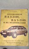 Автомобили Ваз-2108, Ваз-2109 и их модификации Саратов