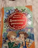 Книга В. Драгунский Денискины рассказы Казань