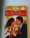 Книга роман  Изумруды ля Офелии Томск