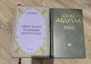 Книги Азербайджан Екатеринбург