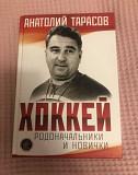 Хоккей. Родоначальники и новички Екатеринбург