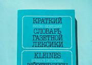 Русско-немецкий словарь газетной лексики, 1988 Архангельск