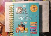 Книга для детей Астрахань