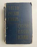 Англо-русский словарь, 1964 г Астрахань